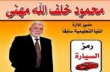 ارتفاع عدد ضحايا حادث مصرع مرشح المنيا