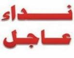 نداء عاجل الى وزارة الخارجية من اجل القبطى المختطف كيرلس هانى على يد الارهابين