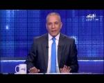 «أوقفوا_أحمد_موسى» يتصدّر «تويتر».. والإعلامي يرد