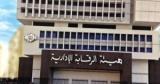 ضبط مستشار وزير المالية عقب تقاضيه مليون جنيه رشوة
